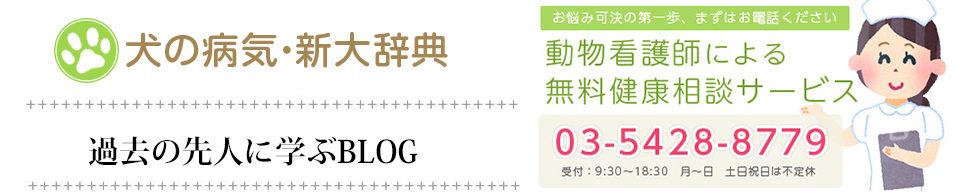犬の病気・新辞典BLOG